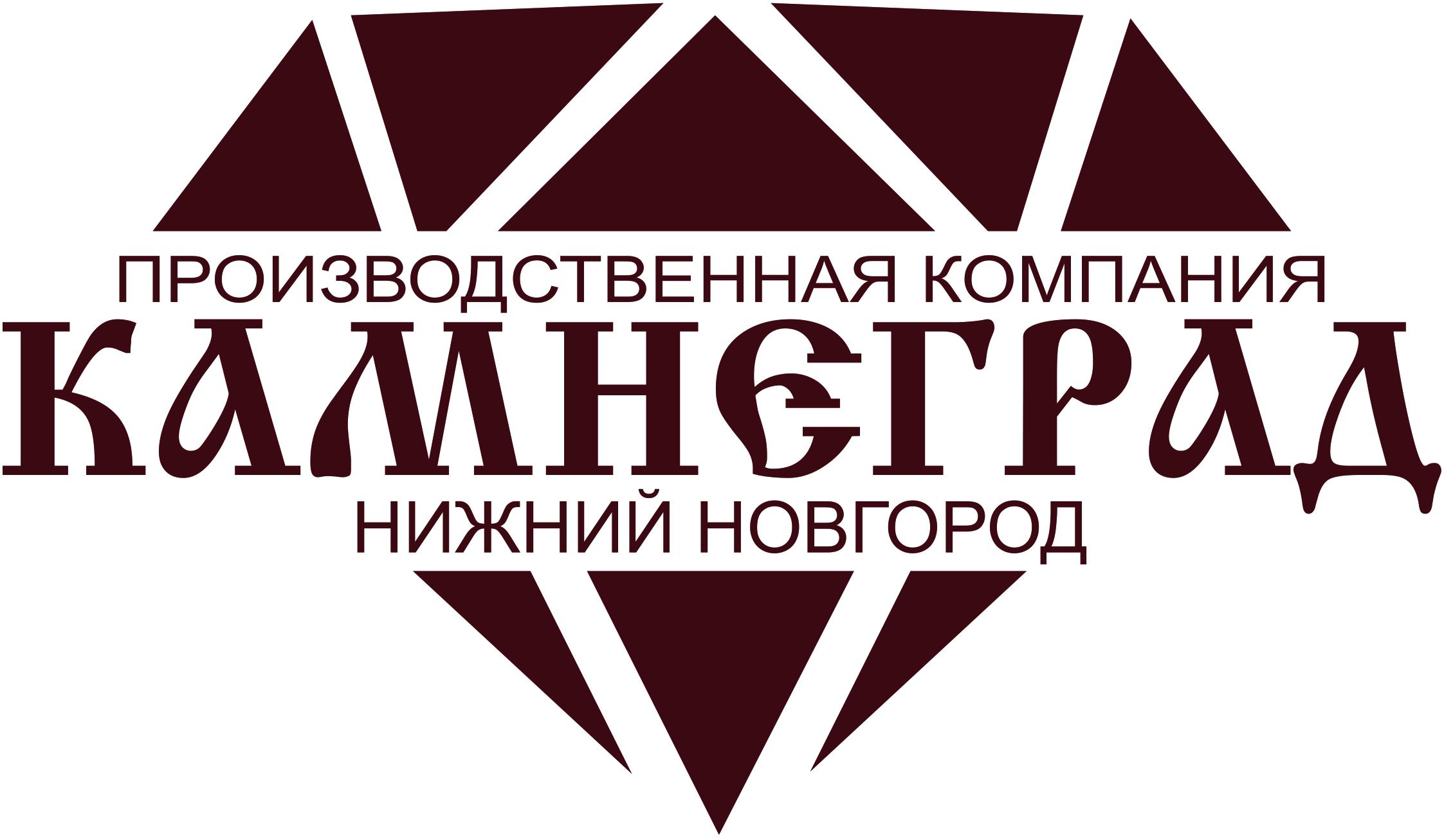 Камнеград Нижний Новгород